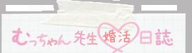 むっちゃん先生婚活日誌